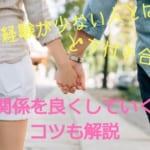 恋愛経験が少ない男性とはどう付き合う?関係を良くしていく4つコツを解説